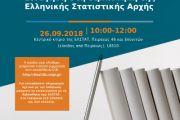 Ξενάγηση στη Βιβλιοθήκη της Ελληνικής Στατιστικής Αρχής
