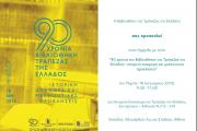 """Ημερίδα με τίτλο """"90 χρόνια της Βιβλιοθήκης της Τράπεζας Ελλάδος: ιστορική αναφορά και μελλοντικές προκλήσεις"""""""