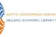 Βιβλιοπαρουσιάσεις οικονομικού περιεχομένου 2018 από το Δίκτυο Οικονομικών Βιβλιοθηκών (ΔΙ.Ο.ΒΙ.)