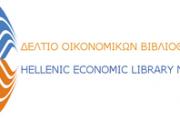Ξενάγηση στο νέο κτήριο της Εθνικής Βιβλιοθήκης της Ελλάδος από το Δίκτυο Οικονομικών Βιβλιοθηκών (ΔΙ.Ο.ΒΙ.)
